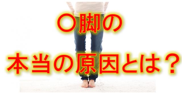 o脚の本当の原因