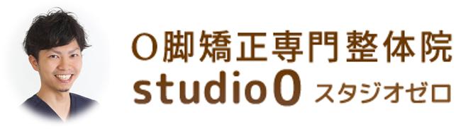 studio0(スタジオゼロ)
