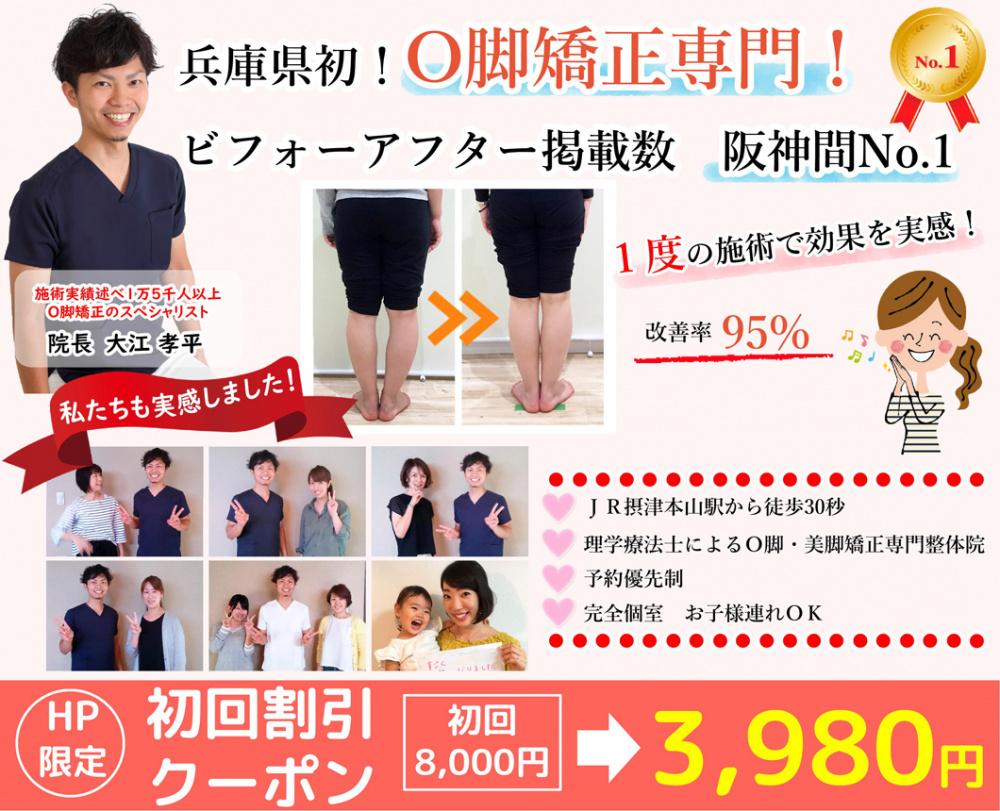 兵庫県で初!O脚矯正を専門とした整体院です。