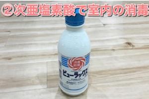 コロナ対策 次亜塩素酸