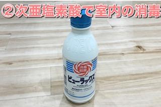 次亜塩素酸での室内の消毒